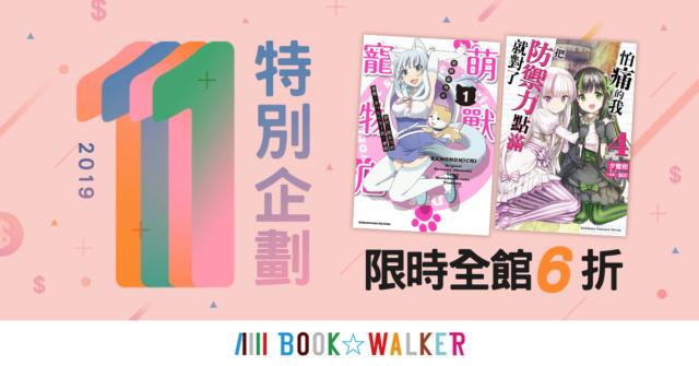 BOOK☆WALKER 1111狂購節 限時全館6折! 0116