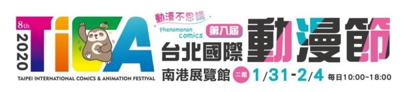 台灣角川「2020台北國際動漫節」《轉生成蜘蛛又怎樣!》簽名會套組 12/25限量開賣! 0118