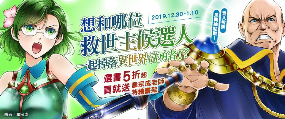 BOOK☆WALKER與台灣漫畫家 韋宗成 獨家合作推出『總統大選』主題活動 0119