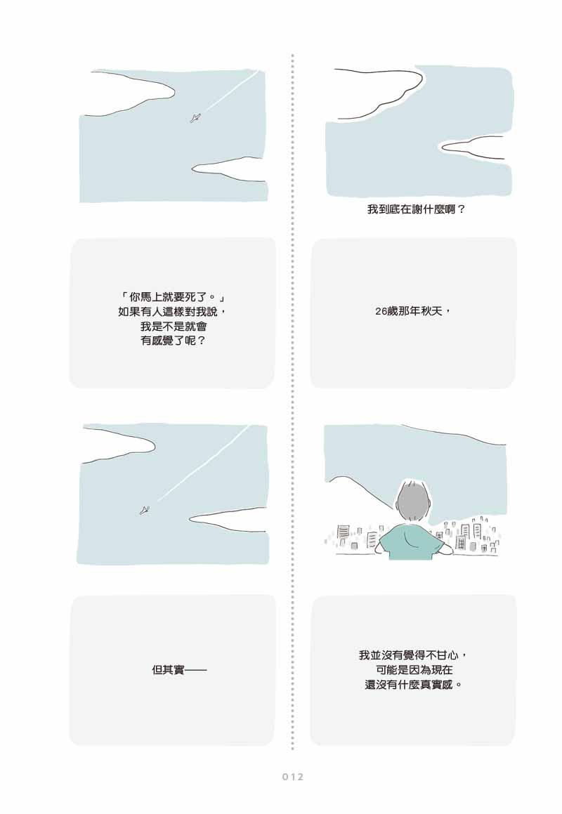 26歲的青年被宣告胃癌末期後展開的《我的第二次人生》 韓國超人氣療癒繪本描繪人生突變的衝擊與面對! 01210