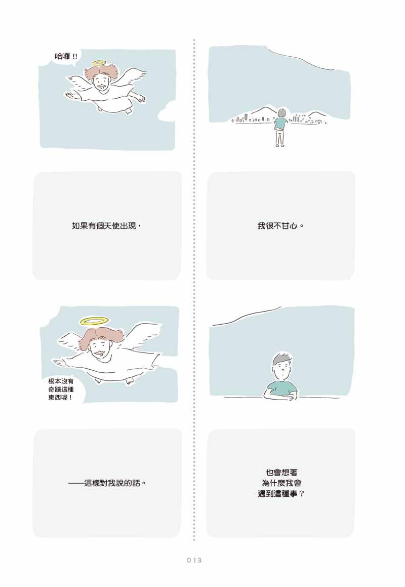 26歲的青年被宣告胃癌末期後展開的《我的第二次人生》 韓國超人氣療癒繪本描繪人生突變的衝擊與面對! 01310