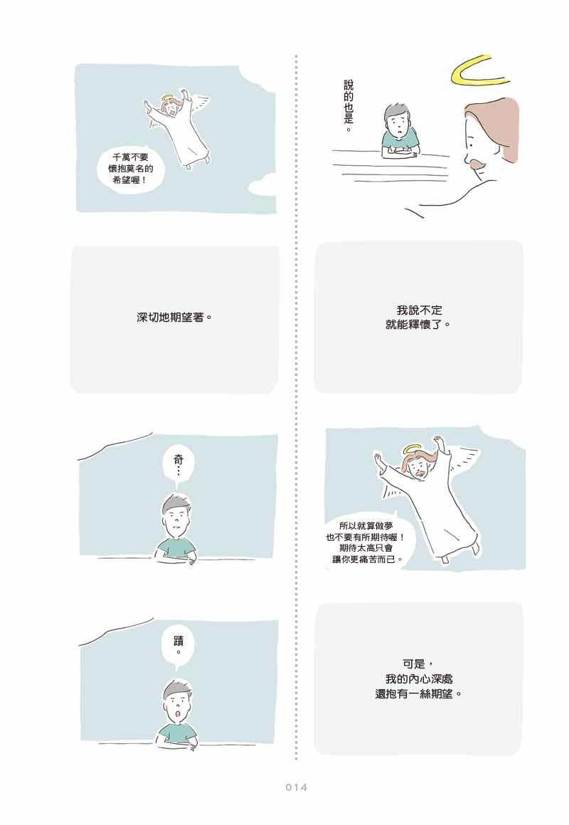 26歲的青年被宣告胃癌末期後展開的《我的第二次人生》 韓國超人氣療癒繪本描繪人生突變的衝擊與面對! 01410