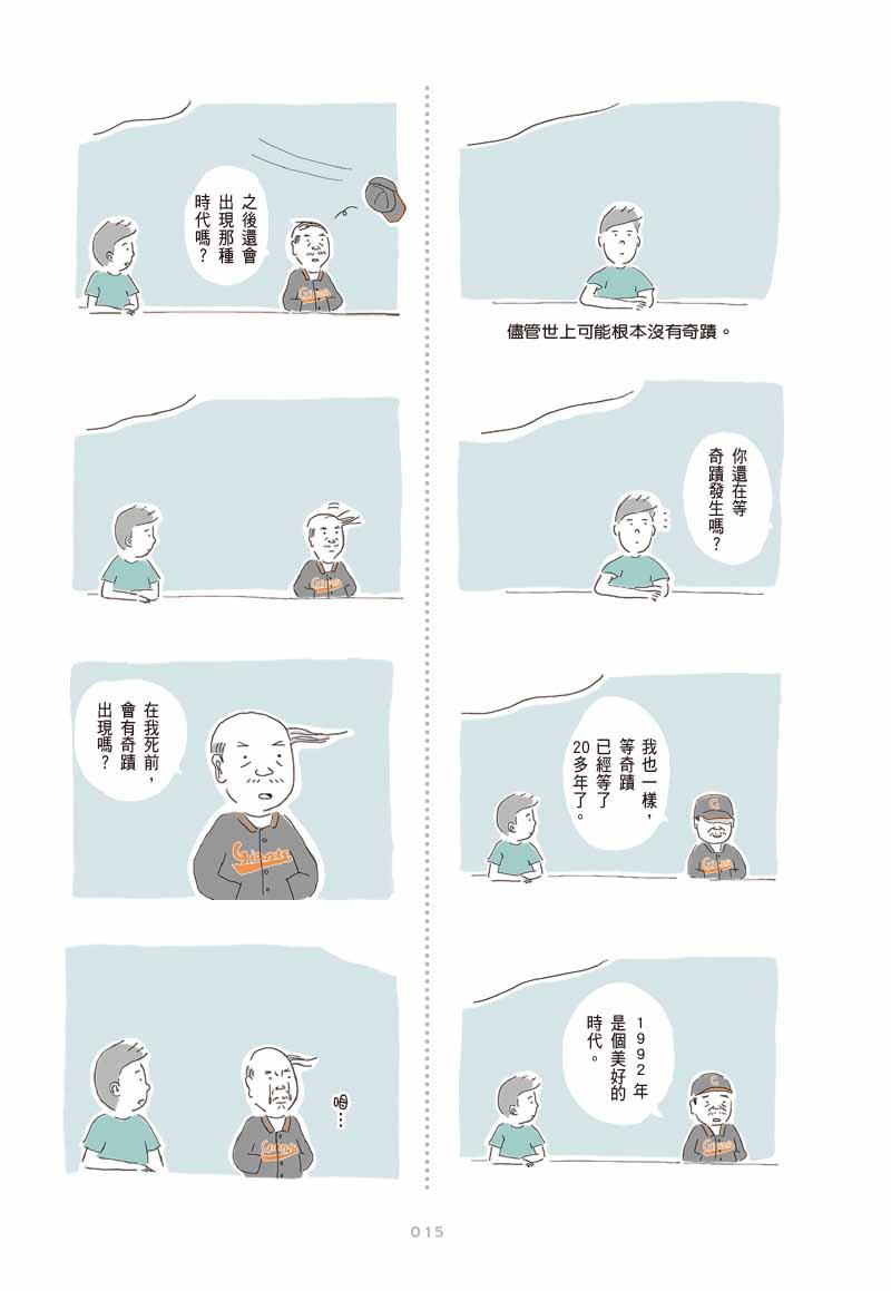 26歲的青年被宣告胃癌末期後展開的《我的第二次人生》 韓國超人氣療癒繪本描繪人生突變的衝擊與面對! 01510