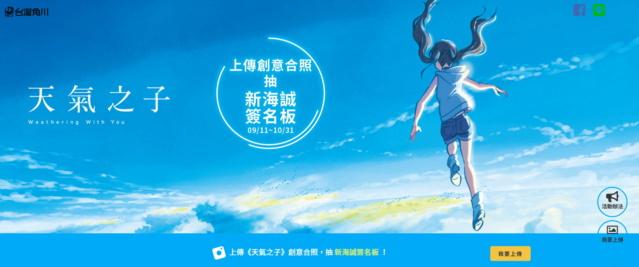 《天氣之子》小說上傳創意合照 抽新海誠親筆簽名板活動開跑! 01_ioe10
