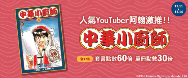 BOOK☆WALKER 1111狂購節 限時全館6折! 0216
