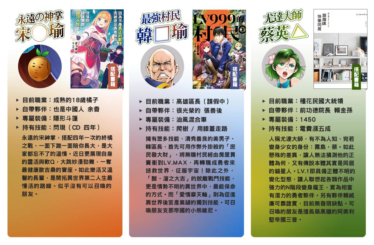 BOOK☆WALKER與台灣漫畫家 韋宗成 獨家合作推出『總統大選』主題活動 0217
