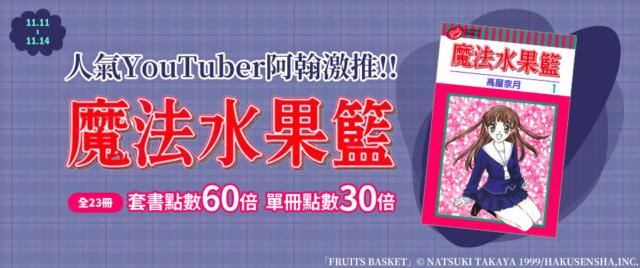 BOOK☆WALKER 1111狂購節 限時全館6折! 0315