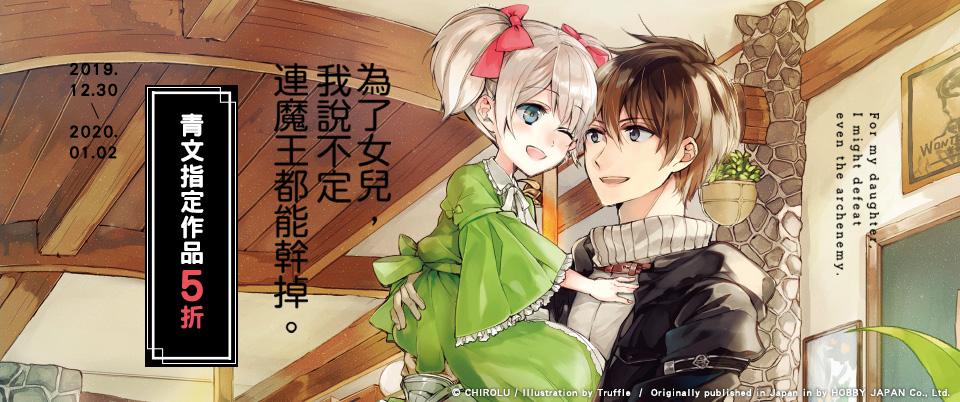 BOOK☆WALKER與台灣漫畫家 韋宗成 獨家合作推出『總統大選』主題活動 0316