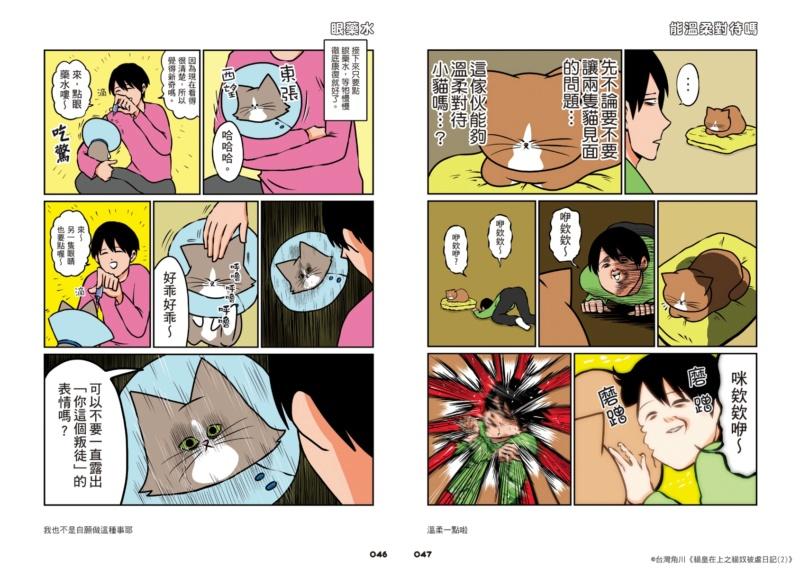 百萬推友讚聲不絕 喵起來! 鴻池剛《貓皇在上之貓奴被虐日記》 2/17三冊同步爆笑上市! 03_soo10