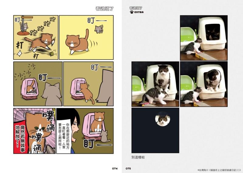 百萬推友讚聲不絕 喵起來! 鴻池剛《貓皇在上之貓奴被虐日記》 2/17三冊同步爆笑上市! 04_soo10