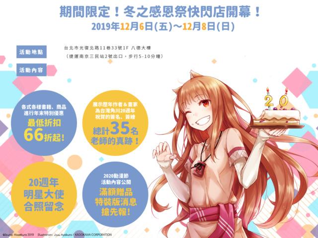 台灣角川「冬之感恩祭」20週年兩大壓軸活動熱情登場!! 04_uae10