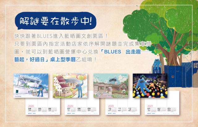 2020年4月3日起,長鴻出版社邀您一起漫步藍晒 和BLUES懶懶的晒日頭吧! 05-zxu10