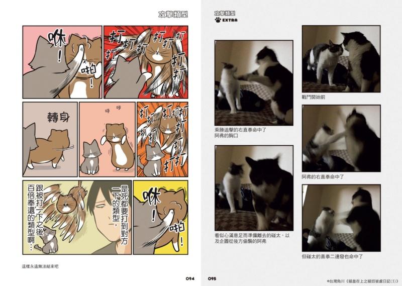 百萬推友讚聲不絕 喵起來! 鴻池剛《貓皇在上之貓奴被虐日記》 2/17三冊同步爆笑上市! 05_soo10