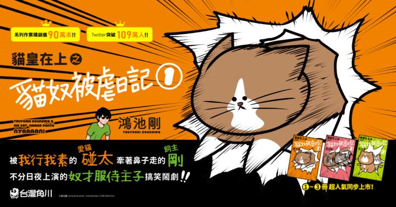 百萬推友讚聲不絕 喵起來! 鴻池剛《貓皇在上之貓奴被虐日記》 2/17三冊同步爆笑上市! 06_soo10