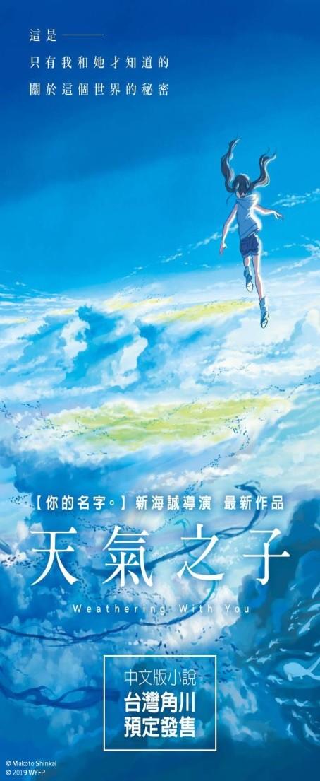 天氣之子 - 台灣角川宣布將代理《天氣之子》 新海誠導演親自執筆原著小說 111110