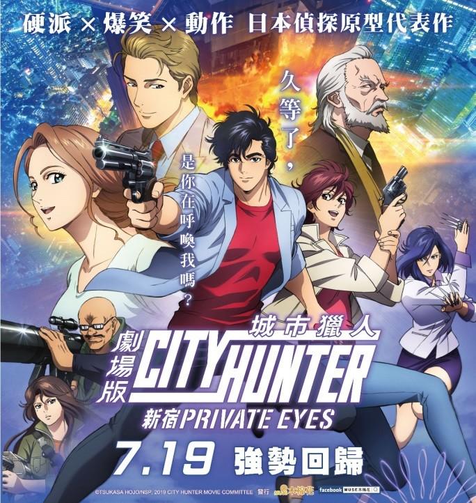 《城市獵人劇場版-新宿PRIVATE EYES》7/19進影城向經典致敬 117