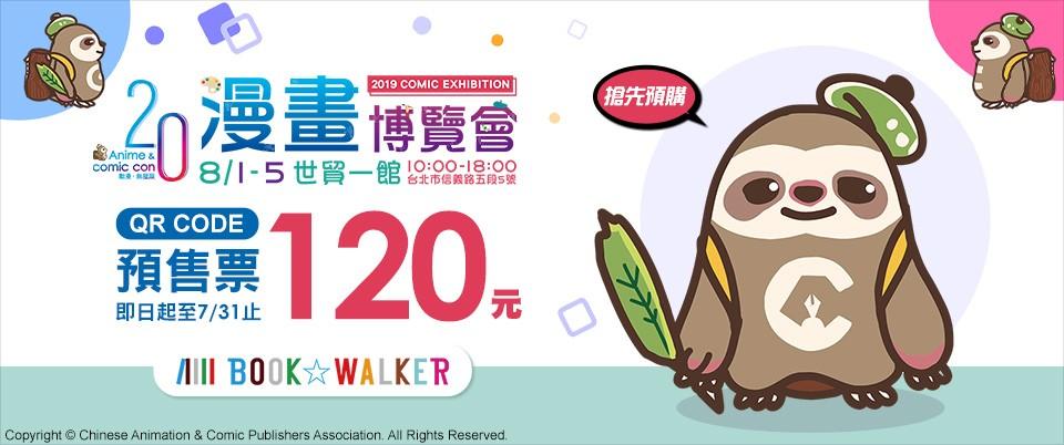 Topics tagged under book_walker on 紀由屋分享坊 119