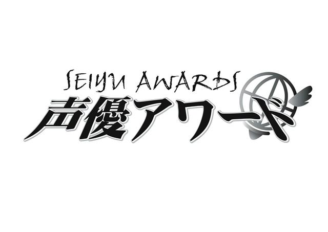 日本第14回聲優獎於今日公布得獎名單:花江夏樹、古賀葵、神谷浩史、Roselia皆榜上有名 15187410