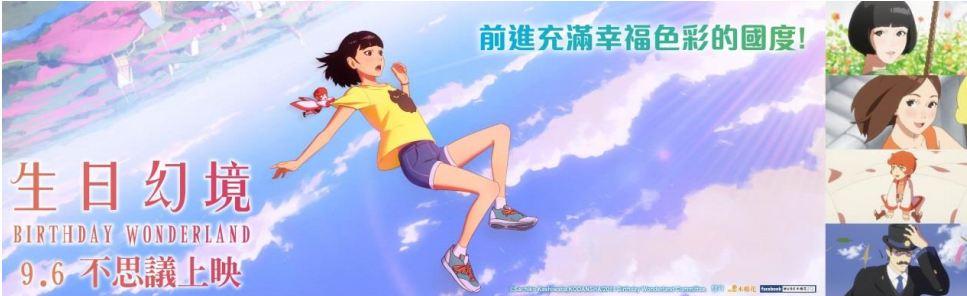 原惠一執導「松岡茉優」強力配音,全日觀眾感動好評哭成一片,《生 日幻境》9 月 6 日不思議上映。  155