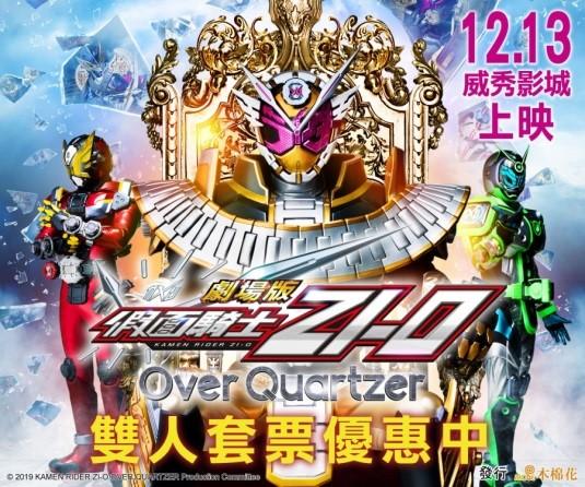 「假面騎士劇場版ZI-O Over Quartzer」11/30台北新光南西翻轉動漫粉絲見面會~! 185
