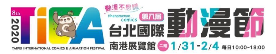 台灣角川「2020台北國際動漫節」  超過20組首賣書&40款全新精品情報 正式公開! 190