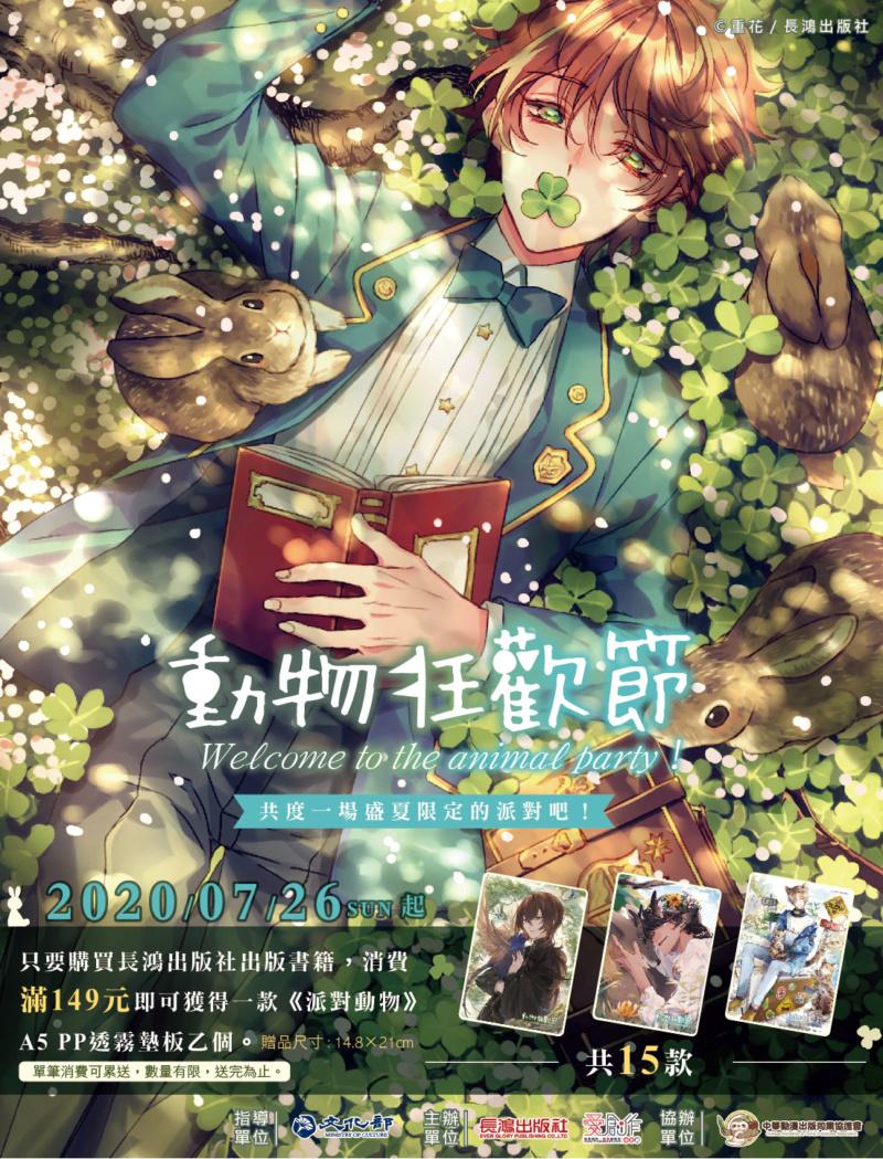 長鴻全書系《動物狂歡節》滿額贈活動於7月26日開始! 1_ozoo10