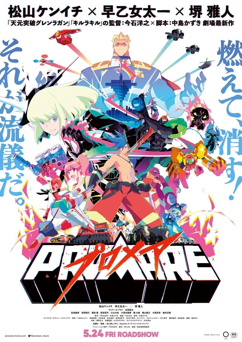 夏天一起燃起來!TRIGGER新作《PROMARE》預定8月於台灣上映 20190512