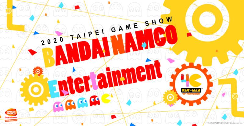 台灣萬代南夢宮娛樂公開2020年台北國際電玩展首波舞台活動及來賓陣容! 2020tg10