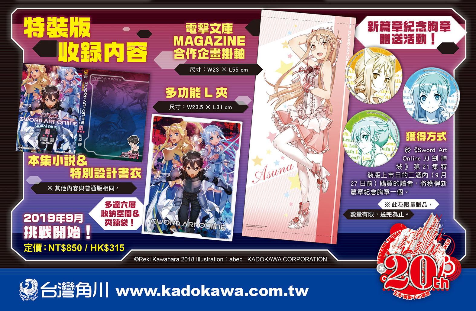 《Sword Art Online 刀劍神域 (21)》 新篇章九月啟動x特裝版預購開跑! 2_swor10