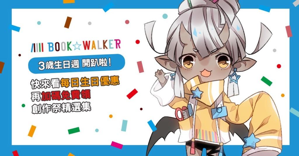 3歲了!BOOK☆WALKER生日週活動開跑! 339