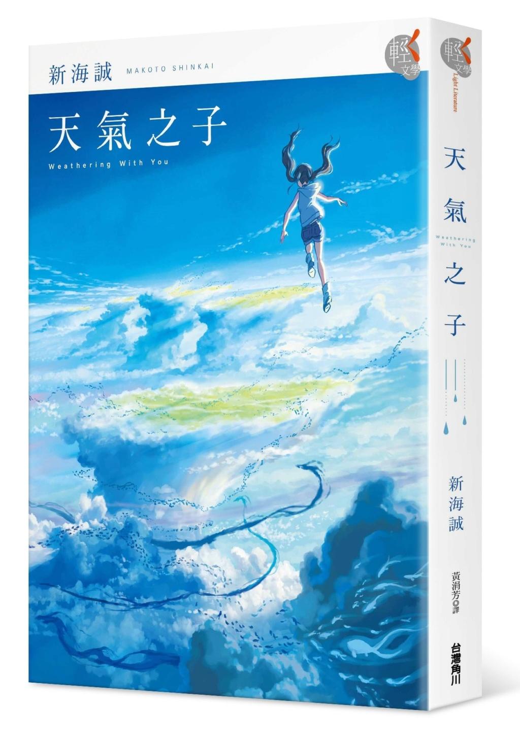 天氣之子 - 電影《天氣之子》新海誠原作小說 各版本特典公開!8/27預購開跑 343