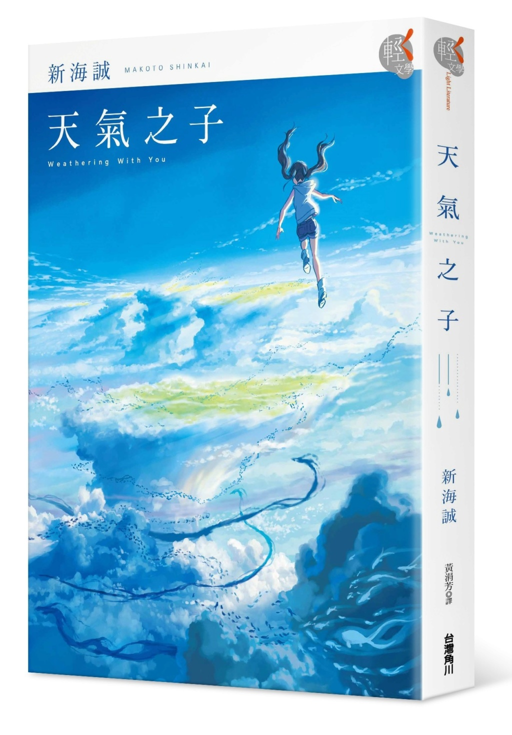 天氣之子 - 電影《天氣之子》新海誠原作小說 各版本特典公開!8/27預購開跑 624