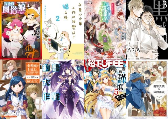 Topics tagged under book_walker on 紀由屋分享坊 87867-10