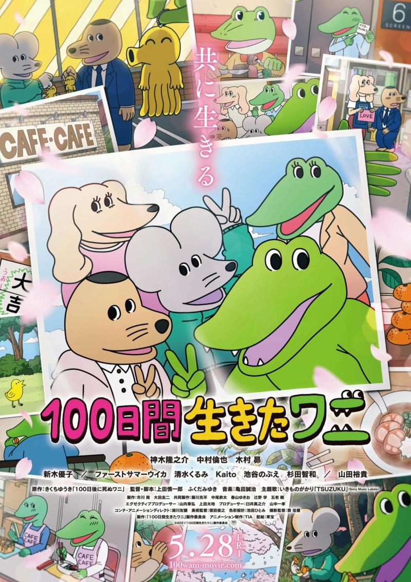 逼哭千萬人神作《活了100天的鱷魚》登上大銀幕 《你的名字》神木隆之介化身現象級鱷魚 《活了100天的鱷魚》6月全台上映 一起活著 A100io11