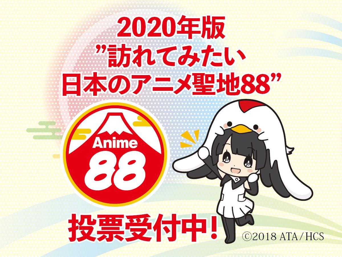 2020年版「日本動漫聖地 88」 投票活動開跑!填問券抽10萬日圓旅遊金 Aaoa2010