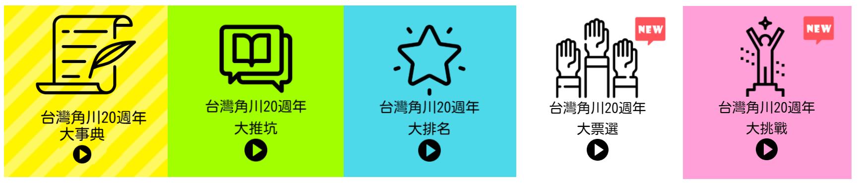 台灣角川歡慶20週年 特設網站正式上線! 「神作大票選」贈獎活動開跑 Aaoaua10