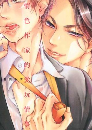 【台灣東販】2020年3月漫畫新書書訊 Aaoyaa10
