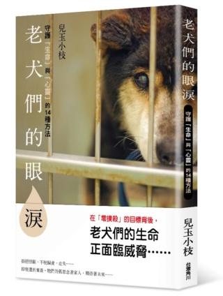 「我,想回到媽媽的身邊」 兒玉小枝著作《老犬們的眼淚》 公開日本棄養寵物收容所殘酷現況 Aaoyaa11