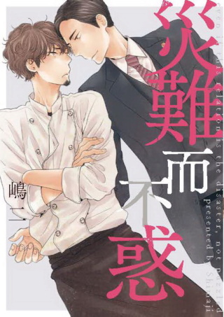 【台灣東販】2020年2月漫畫新書書訊 Aeauua10
