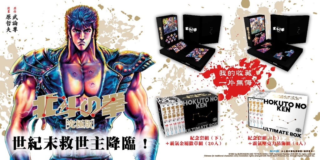 漫博20週年!青文隆重宣布取得 極致經典漫畫《北斗之拳》究極版代理權 Ao35ai10