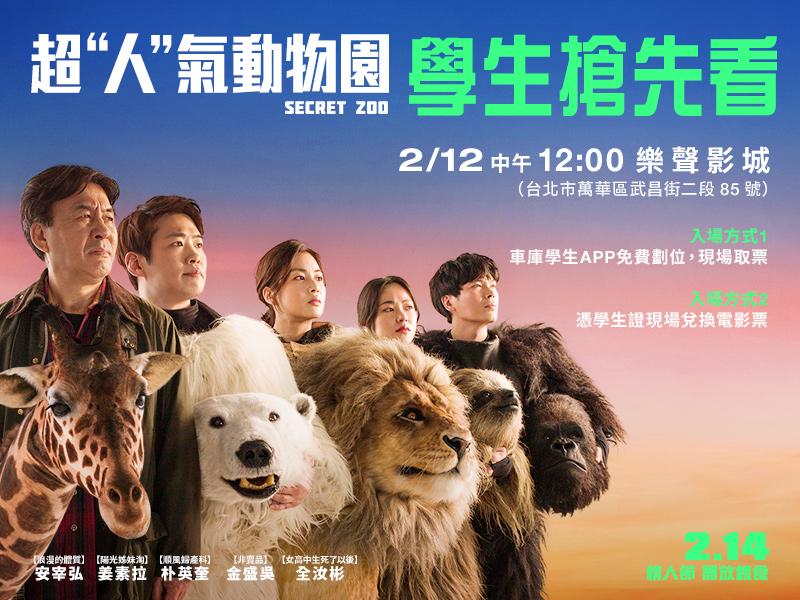 """動物園爆「動物都是工讀生」?憑學生證免費搶先看《超""""人""""氣動物園》! Aoaaae10"""