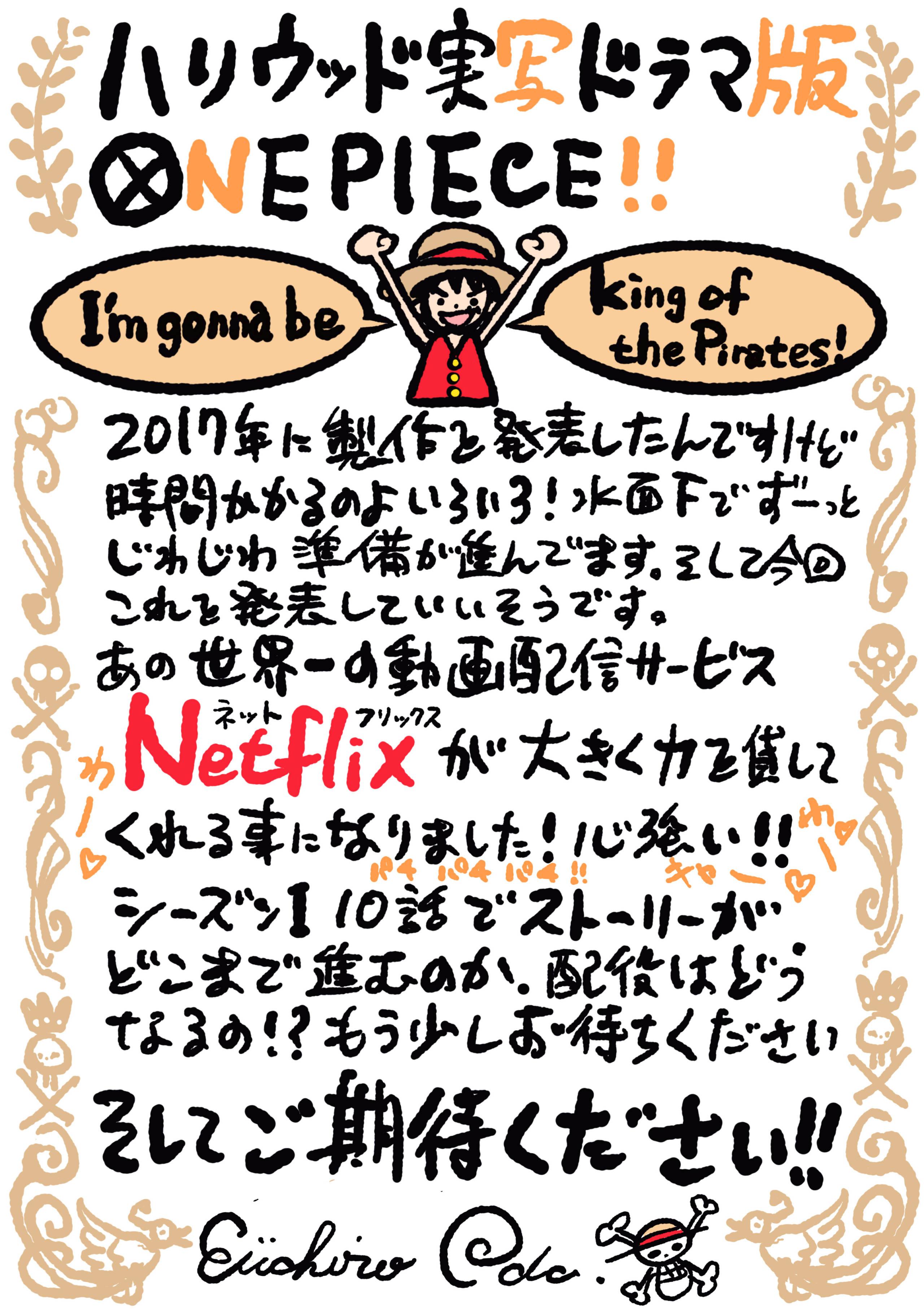 《航海王》作者親筆信宣布喜訊 熱血航海冒險真人版登陸Netflix Aoiouo11