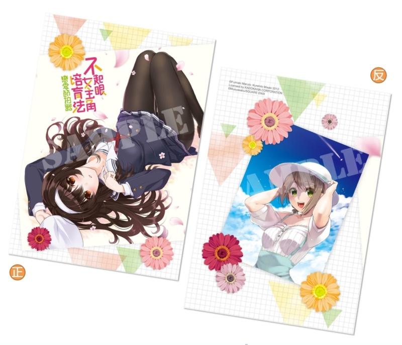 《不起眼女主角培育法 戀愛節拍器》完結紀念書盒特裝版 開放預購! Auaena29