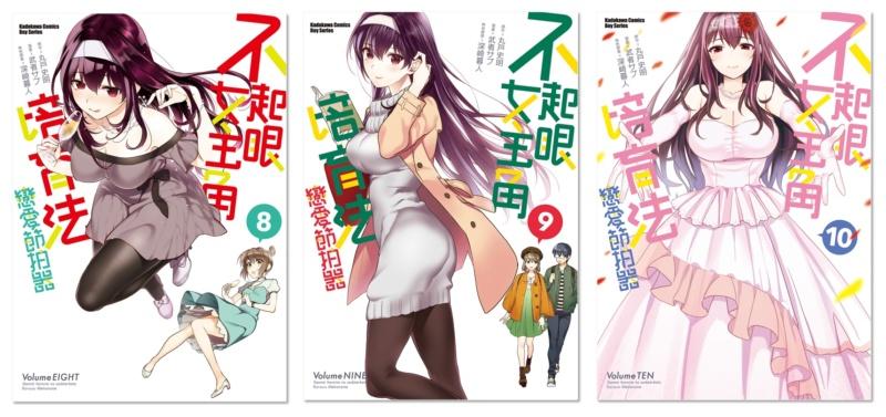 《不起眼女主角培育法 戀愛節拍器》完結紀念書盒特裝版 開放預購! Auaena32