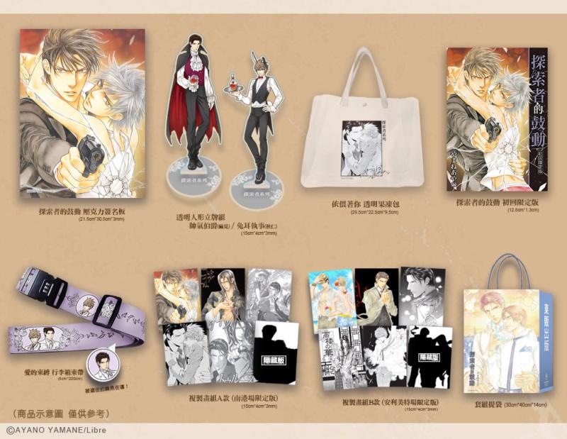 台灣東販公開やまねあやの老師簽名套組商品 & 粉絲見面會活動內容! Auaeo211
