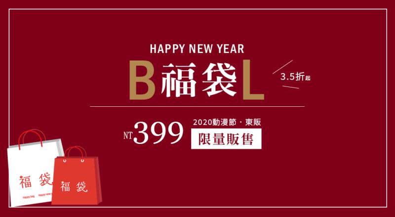 台灣東販優惠方案大公開!限量BL福袋破盤3折起、角落生物抽抽樂萌樣吸晴 Auaeo223