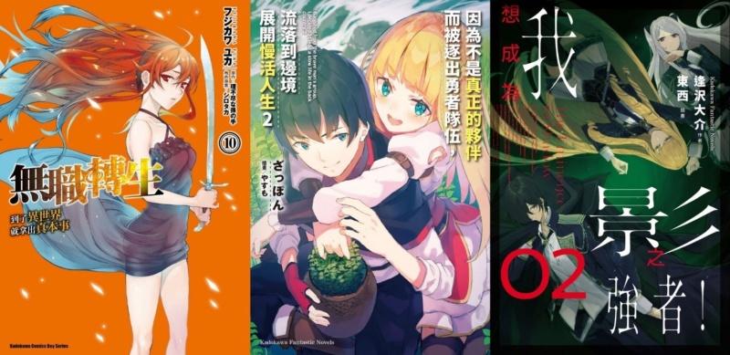 Topics tagged under book_walker on 紀由屋分享坊 Bookwa12