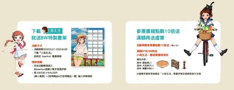 Topics tagged under book_walker on 紀由屋分享坊 Bw052712