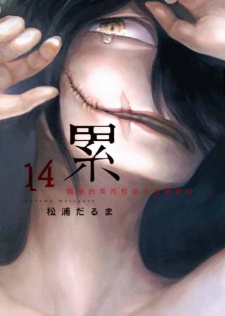 【台灣東販】2020年2月漫畫新書書訊 C_1410