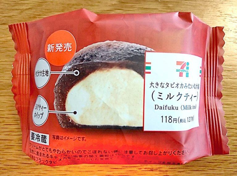日本7-11新品 珍珠包奶茶餡大福:外皮是珍珠,餡料為阿薩姆奶茶 Dsc_0210